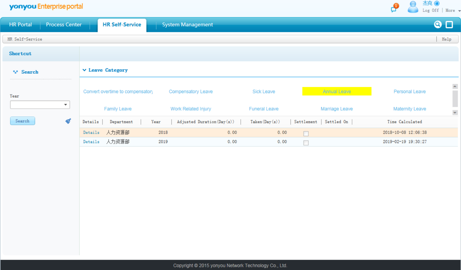 Human Capital Management | yonyou (Singapore) Pte Ltd