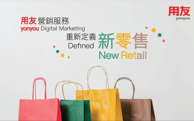 INTRODUCTION TO YONYOU SMART RETAIL