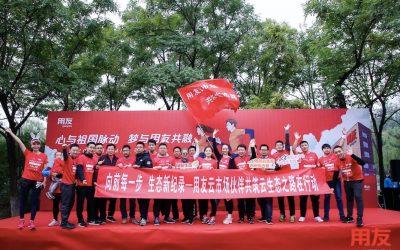 The second Yonyou MINI Marathon